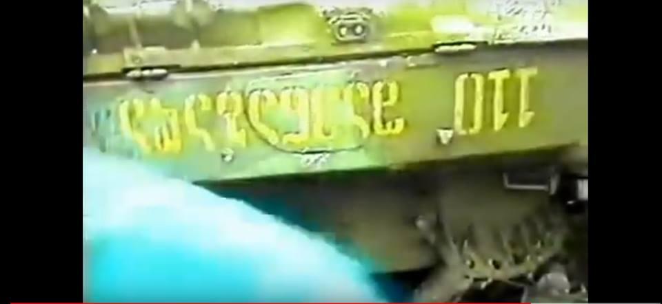 """""""შავნაბადა""""-ს შენაერთის BMP სოფ.მერკულასთან ნაღმზე აფეთქების შემდეგ ამოყირავდა, მასზე მჯდომი 3 ადამიანიდან 1 გადარჩა მხოლოდ, 1992 წლის დეკემბერი."""