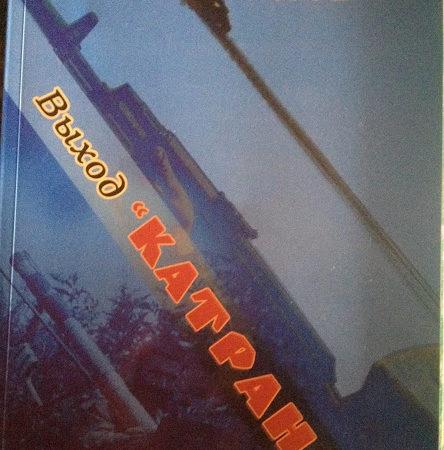 В книге выпущенной в Сухуми про войну в Абхазии признается факт огневой поддержки российской артиллерией атаки на Шрому