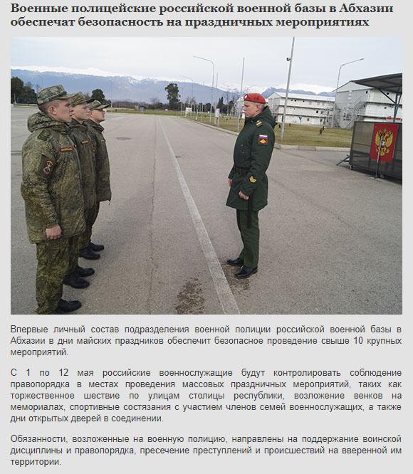 Российские оккупанты все же вышли на патрулирование улиц Сухуми