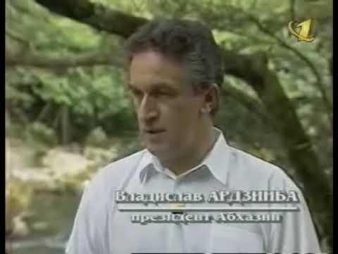 Ардзинба: «Апсуа — это северо кавказское племя адыгского происхождения»