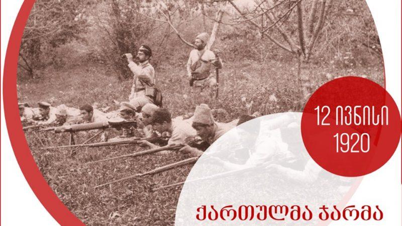 12 ივნისი, 1920: ქართულმა ჯარმა ოსი ბოლშევიკები ცხინვალიდან განდევნა