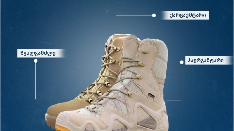 """მსოფლიოში ცნობილი, ფეხსაცმლის მწარმოებელი გერმანული კომპანია """"ლოვა"""" საქართველოს თავდაცვის სამინისტროს ოფიციალურ წერილს უგზავნის."""