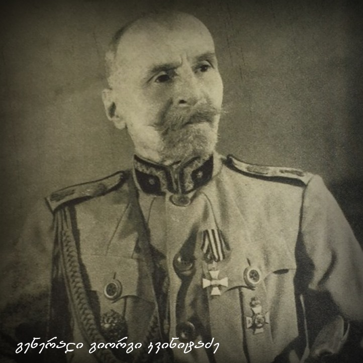 """გიორგი კვინიტაძე ჩემი მოგონებები 1917-1921 ნაწილი II -""""1921 წლის ომი ბოლშევიკებთან"""""""